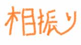 zinnosuke