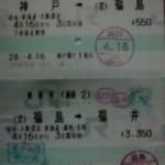 七星(元福井支部8席)